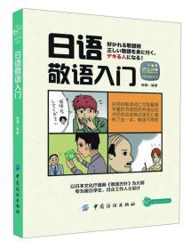 正版 日语敬语入门 程楠著 中国纺织出版社