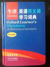 牛津英语同义词学习词典(英汉双解版)