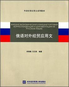 俄语对外经贸应用文