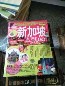 新加坡一本就go(2011-2012最新全彩版)