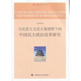 马克思主义民主观视野下的中国民主政治改革研究