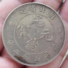 湖北省光绪元宝龙洋库平七钱二大银币