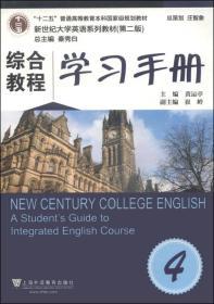 """综合教程4·学习手册/""""十二五""""普通高等教育本科国家级规划教材·新世纪大学英语系列教材(第二版)"""