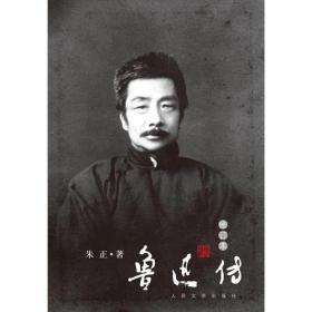 鲁迅传(修订本)