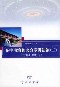 在和大会堂讲法制(2) 正版 高铭暄 9787100035392 商务印书馆 正品书店