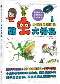 身边的自然科学:酷虫大揭秘1