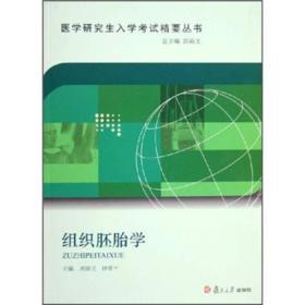 组织胚胎学 周国民 钟翠平 复旦大学出版社 9787309047868