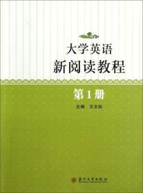 大学英语新阅读教程(第1册)