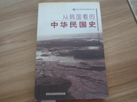 《从韩国看的中华民国史》