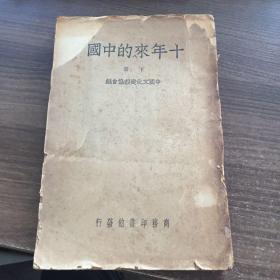 十年来的中国(下册)