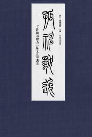 孤神獨逸——丁敬涵捐贈馬一浮先生書法集