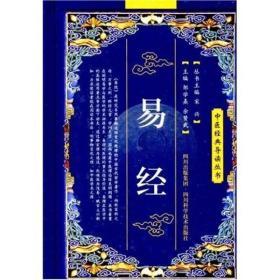 中医经典导读丛书:易经