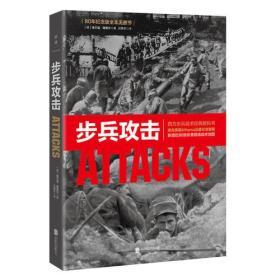 步兵攻击:80年纪念版