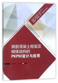 钢筋混凝土框架及砌体结构的PKPM设计与应用/土木工程类专业软件学习丛书