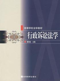 行政诉讼法学 正版 章剑生  9787040161212 高等教育出版社 正品书店