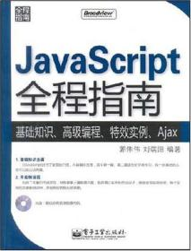 JavaScript全程指南