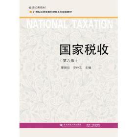 国家税收(第六版)