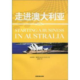 走进澳大利亚 潘里斯 ,俞静芬  中国铁道出版社 978711310878