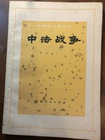 中法战争·中国近代历史丛书·插图本
