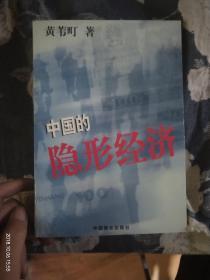 中国的隐形经济1996