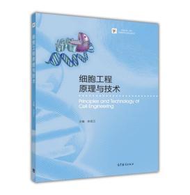 细胞工程原理与技术