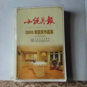 小月说报2005年获奖作品集,只出版1万册