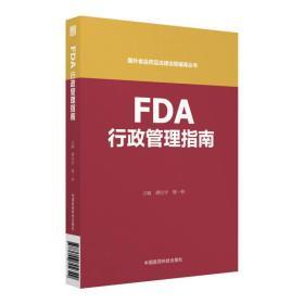 FDA行政管理指南(国外食品药品法律法规编译丛书)