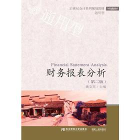 财务报表分析 姚文英 第二版 9787565426988 东北财经大学出版社