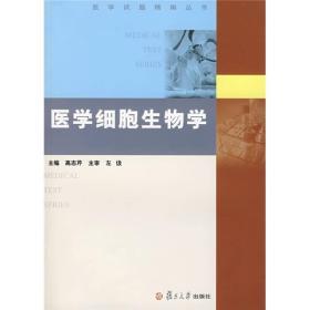 复旦大学出版社 医学细胞生物学 高志芹 9787309063431