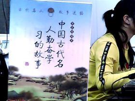 中国古代名人勤奋学习的故事