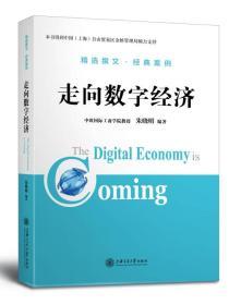 走向数字经济