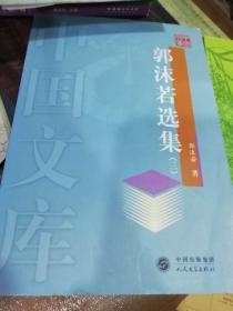 郭沫若选集(三)