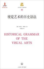 视觉艺术的历史语法