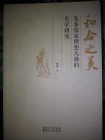 和合之美:先秦儒家理想人格的美学研究 杨黎 湖北人民出版社