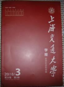 上海交通大学学报--哲学社会科学版(2018年 第3期,第5-6期  共3册)
