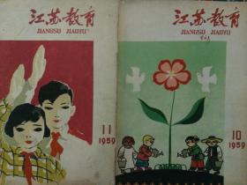 老封面;五十年代江苏教育.