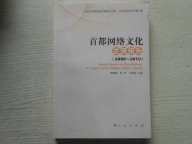 首都网路文化发展报告(2009-2010)