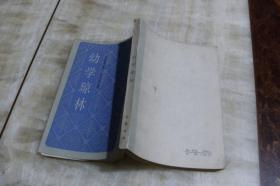 幼学琼林(平装32开  1986年3月1版1印  印数250千册  有描述有清晰书影供参考)
