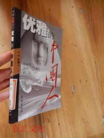 七彩中国人丛书:优雅的中国人,