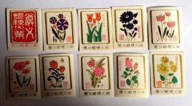 火花贴标:花卉(10枚)遵义蜡梗火柴