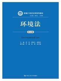 环境法(第五版)第5版