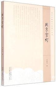 北京非物质文化遗产丛书:北京宫灯