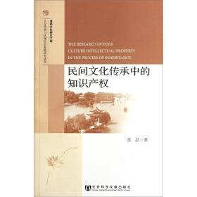 民间文化传承中的知识产权