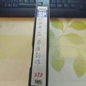 录像带  欧阳中石书法创作 【中国书画函授大学旧藏】23号