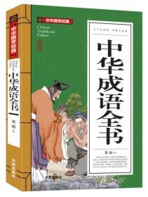 中华国学经典 中华成语全书