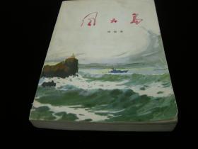 一流好品--76年一版一印--《风云岛》-