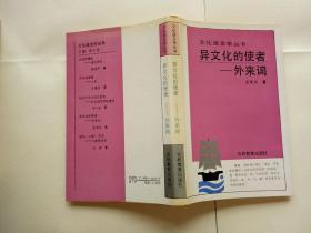 文化语言学丛书 异文化的使者 外来词