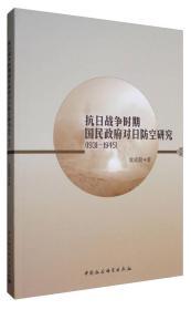 抗日战争时期国民政府对日防空研究(1931-1945)