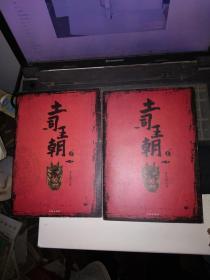 土司王朝(上下2册全)