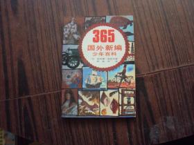 365国外新编少年百科